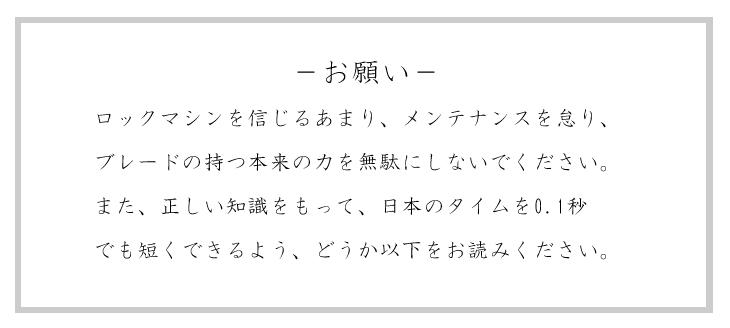 今後、必要以上に備品を揃え、大事な競技資金を無駄に使わないでください。また、正しい知識をもって、日本のタイムを0.1秒でも短くできるよう、どうか以下をお読みください。